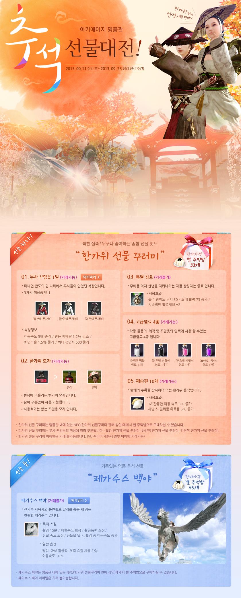 event_chuseok_img