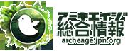 ArcheAge総合情報